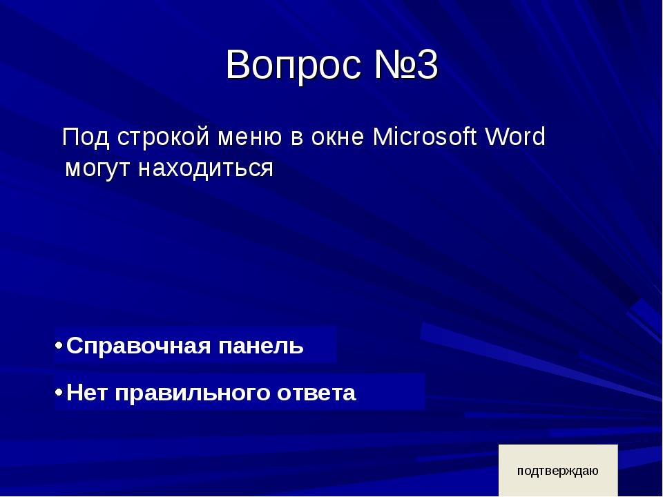 Вопрос №3 Под строкой меню в окне Microsoft Word могут находиться