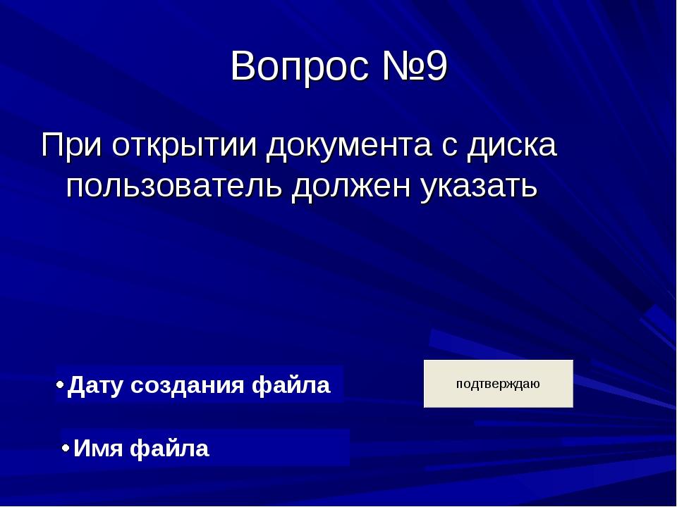 Вопрос №9 При открытии документа с диска пользователь должен указать