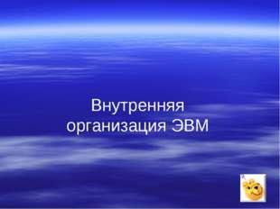 Внутренняя организация ЭВМ