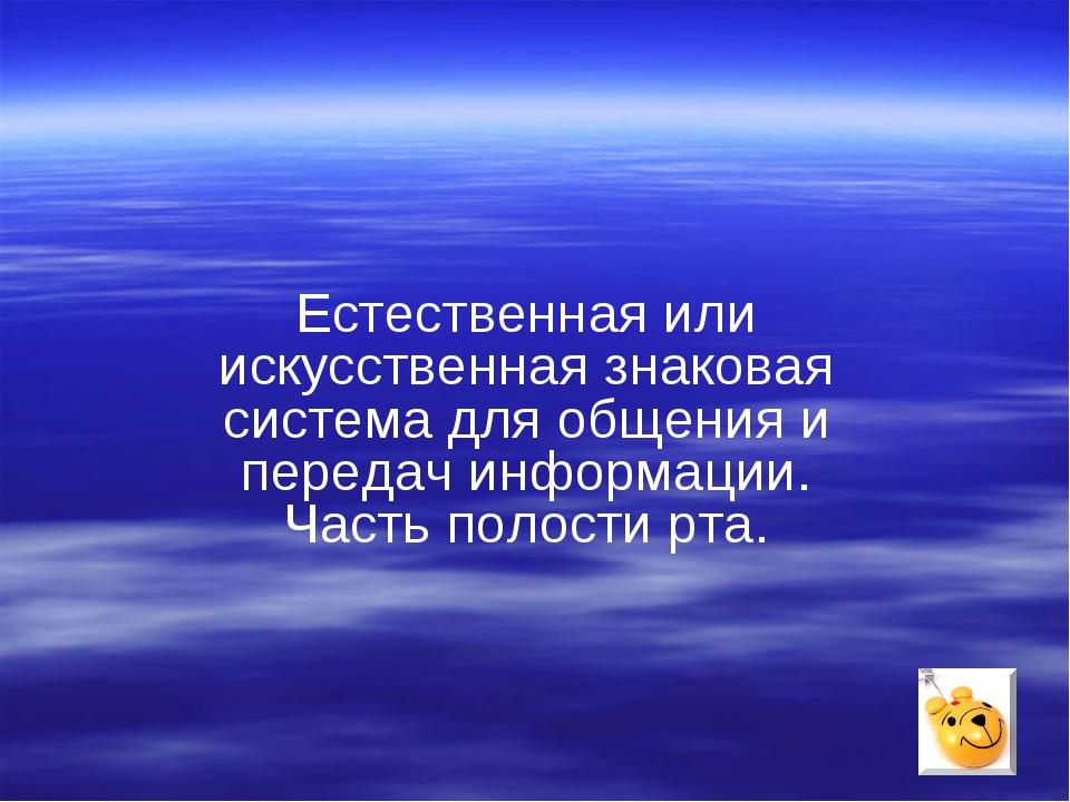 Естественная или искусственная знаковая система для общения и передач информа...