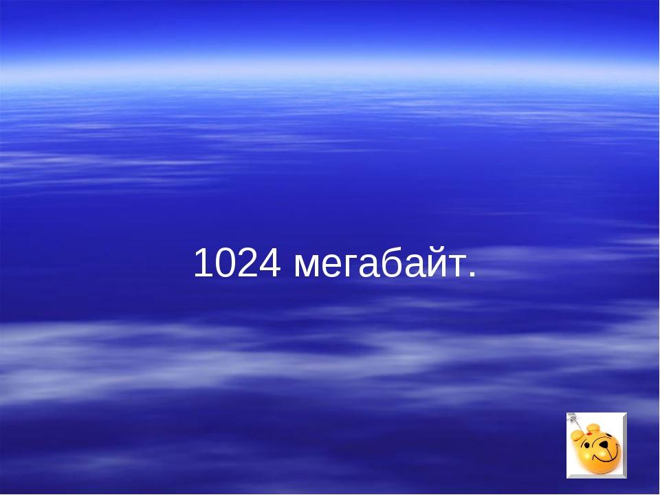 1024 мегабайт.