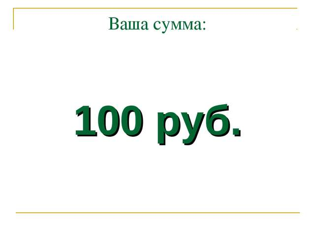 Ваша сумма: 100 руб.