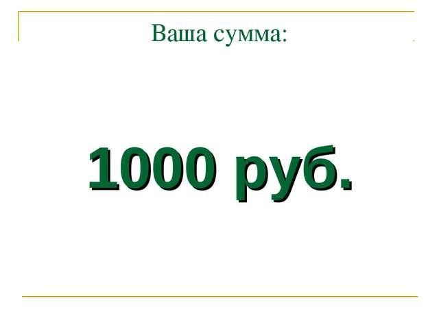 Ваша сумма: 1000 руб.