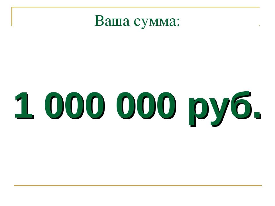 Ваша сумма: 1 000 000 руб.