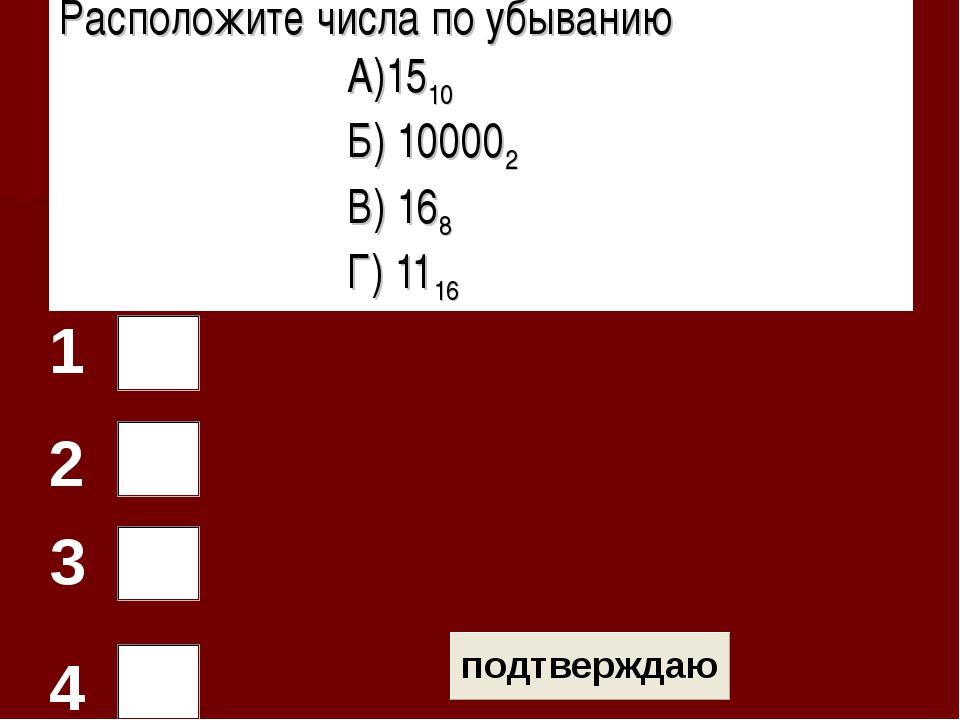 Расположите числа по убыванию А)1510 Б) 100002 В) 168 Г) 1116