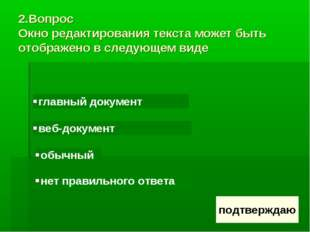 2.Вопрос Окно редактирования текста может быть отображено в следующем виде
