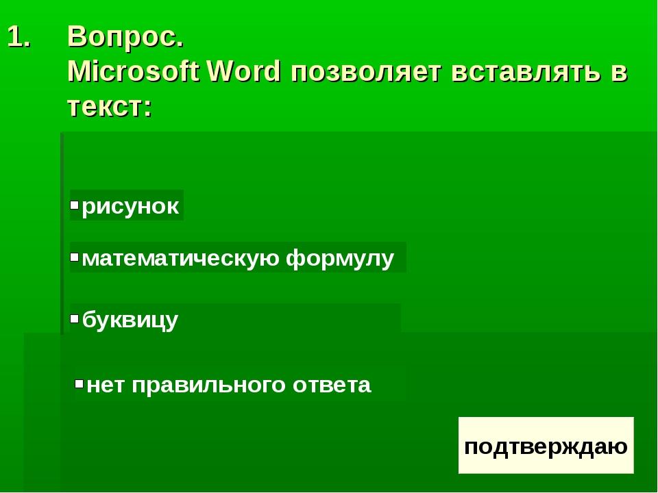 Вопрос. Microsoft Word позволяет вставлять в текст: