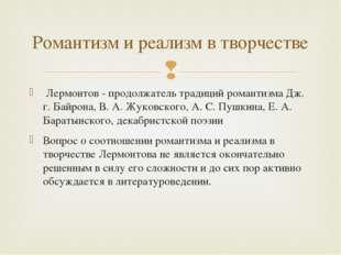 Лермонтов - продолжатель традиций poмантизма Дж. г. Байрона, В. А. Жуковског