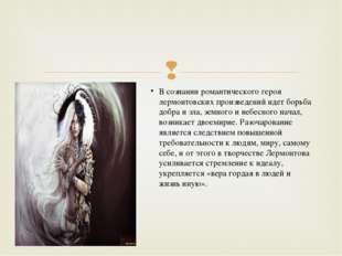 В сознании романтического героя лермонтовских произведений идет борьба добра