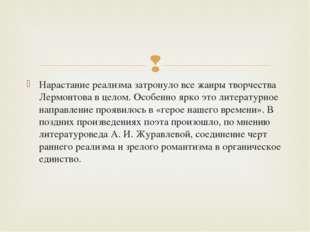 Нарастание реализма затронуло все жанры творчества Лермонтова в целом. Особен