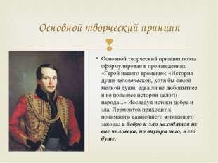 Основной творческий принцип поэта сформулирован в произведениях «Герой нашего