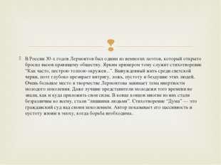 В России 30-х годов Лермонтов был одним из немногих поэтов, который открыто б