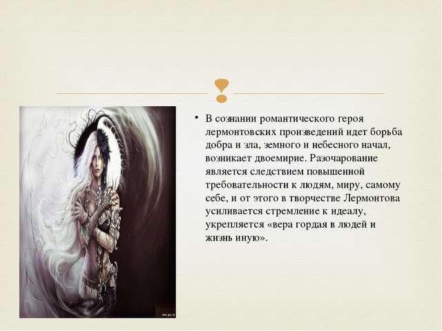 В сознании романтического героя лермонтовских произведений идет борьба добра...