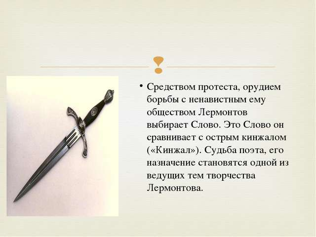 Средством протеста, орудием борьбы с ненавистным ему обществом Лермонтов выби...