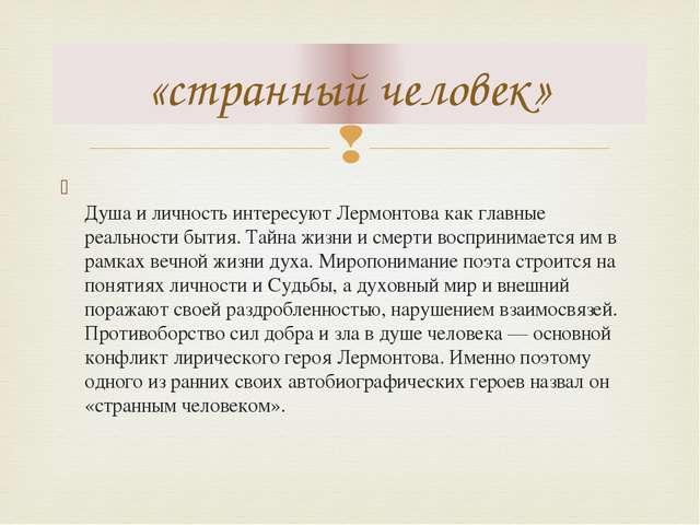 Душа и личность интересуют Лермонтова как главные реальности бытия. Тайна жи...
