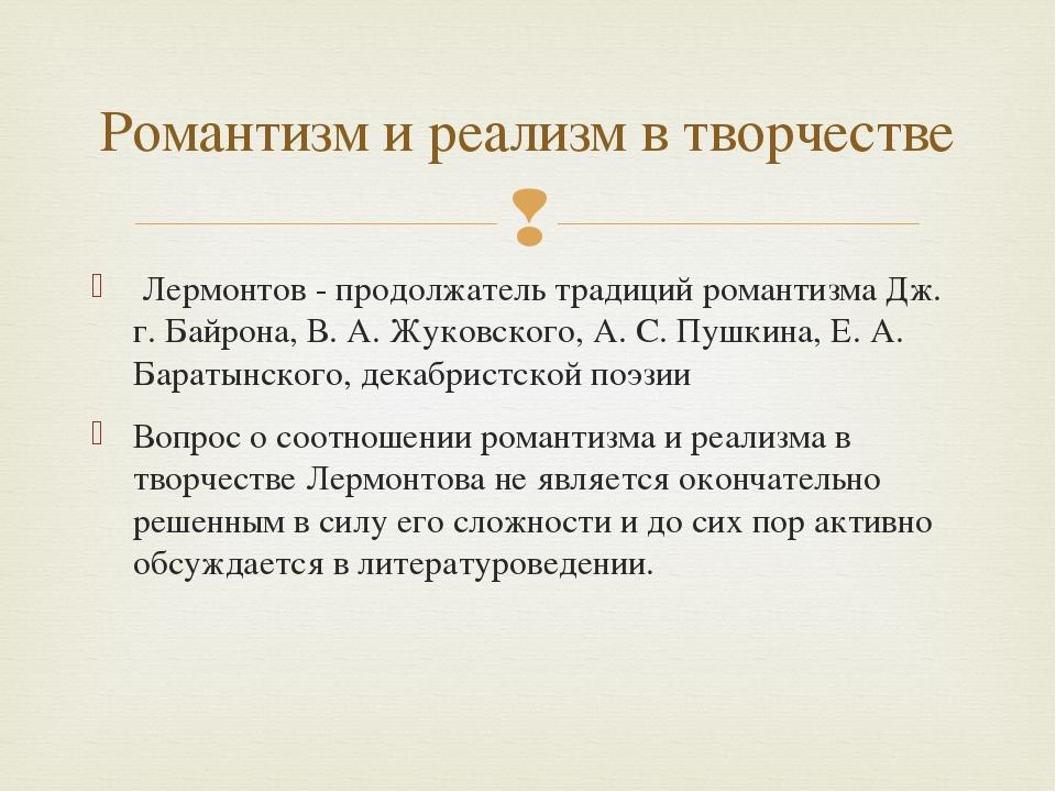Лермонтов - продолжатель традиций poмантизма Дж. г. Байрона, В. А. Жуковског...