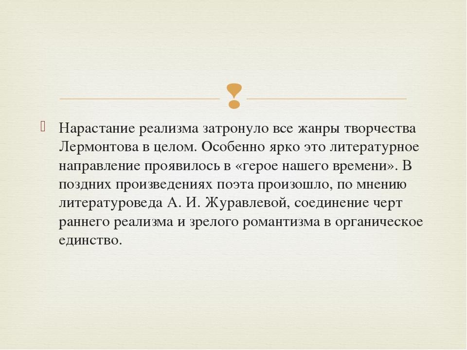 Нарастание реализма затронуло все жанры творчества Лермонтова в целом. Особен...