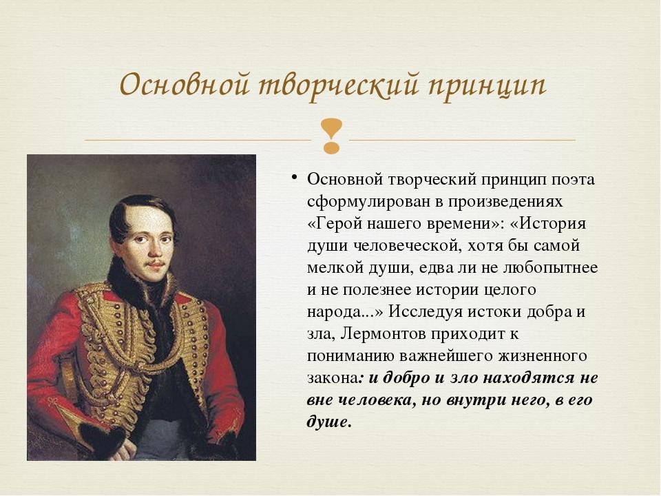 Основной творческий принцип поэта сформулирован в произведениях «Герой нашего...