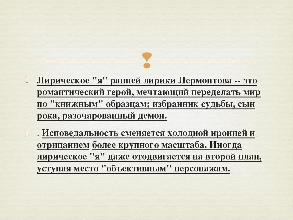 """Лирическое """"я"""" ранней лирики Лермонтова-- это романтический герой, мечтающий..."""
