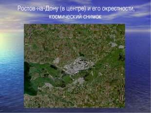 Ростов-на-Дону (в центре) и его окрестности, космический снимок
