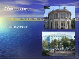 Образование Ростовский государственный университет путей сообщения (РГУПС) Ре