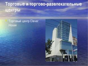 Торговые и торгово-развлекательные центры Торговый центр Clever House