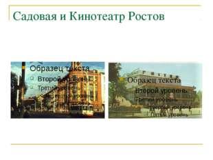 Садовая и Кинотеатр Ростов