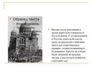 Вскоре после революции в храме перестали совершаться богослужения. С установ