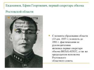Евдокимов, Ефим Георгиевич, первый секретарь обкома Ростовской области С моме