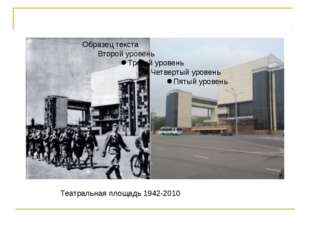 Театральная площадь 1942-2010