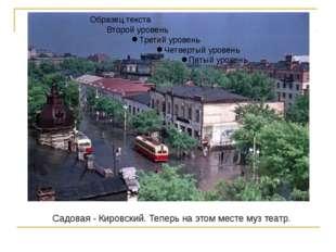 Садовая - Кировский. Теперь на этом месте муз театр.