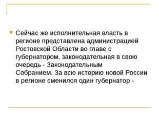 Сейчас же исполнительная власть в регионе представлена администрацией Ростов