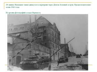 29-линия. Немецкие танки движутся к переправе через Дон на Зеленый остров. Пр