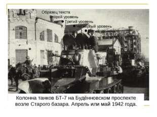 Колонна танков БТ-7 на Будённовском проспекте возле Старого базара. Апрель ил