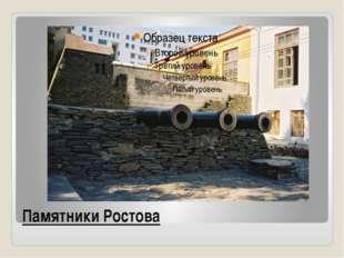 Памятники Ростова