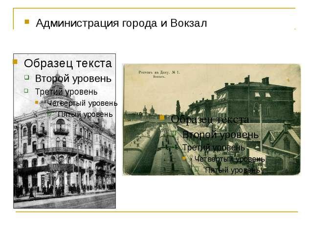 Администрация города и Вокзал