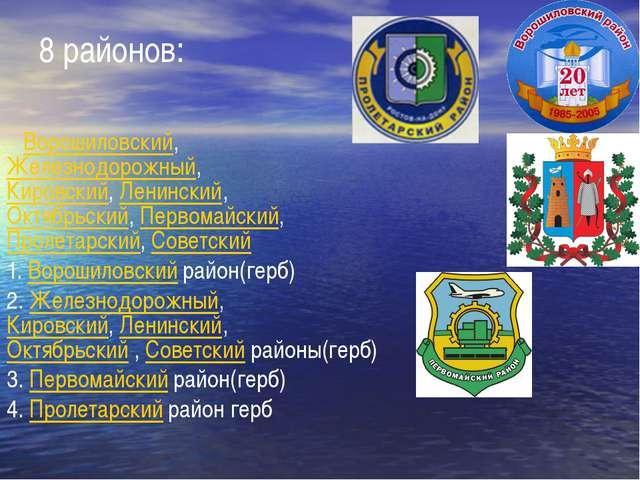 8 районов: Ворошиловский, Железнодорожный, Кировский, Ленинский, Октябрьский,...