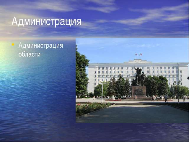Администрация Администрация области