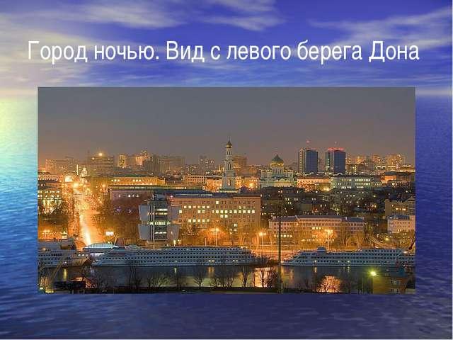 Город ночью. Вид с левого берега Дона