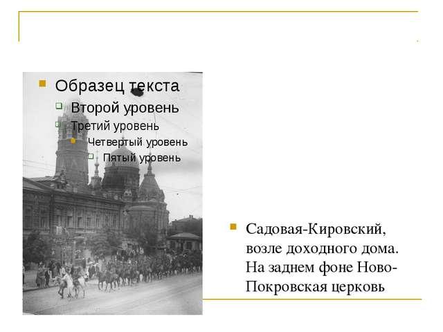 Садовая-Кировский, возле доходного дома. На заднем фоне Ново-Покровская церк...