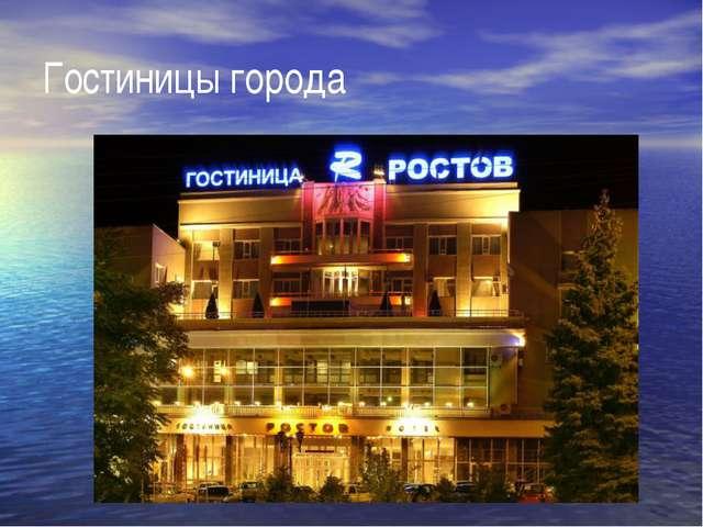 Гостиницы города