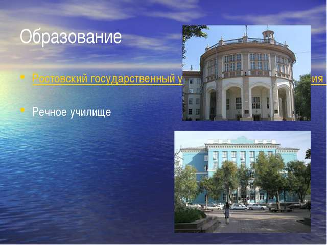 Образование Ростовский государственный университет путей сообщения (РГУПС) Ре...