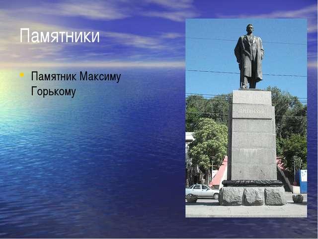Памятники Памятник Максиму Горькому