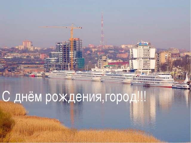 С днём рождения,город!!!