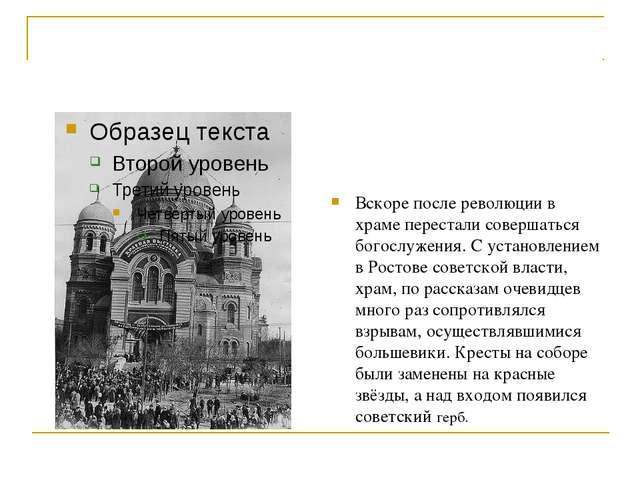 Вскоре после революции в храме перестали совершаться богослужения. С установ...