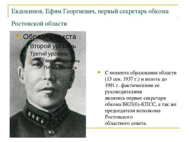 Евдокимов, Ефим Георгиевич, первый секретарь обкома Ростовской области С моме...