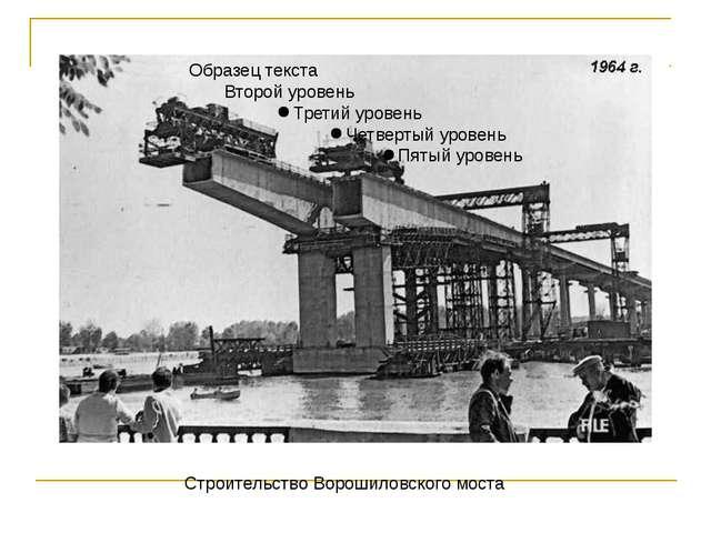 Строительство Ворошиловского моста