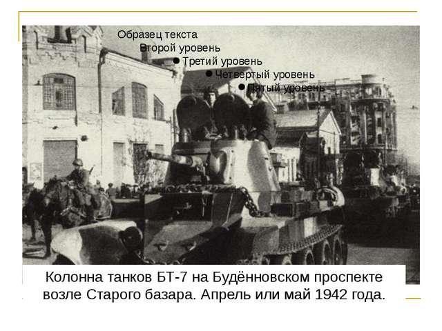 Колонна танков БТ-7 на Будённовском проспекте возле Старого базара. Апрель ил...