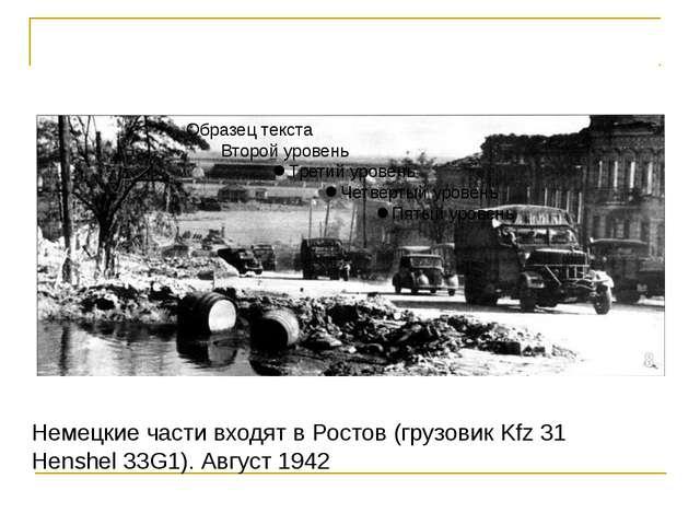 Немецкие части входят в Ростов (грузовик Kfz 31 Henshel 33G1). Август 1942