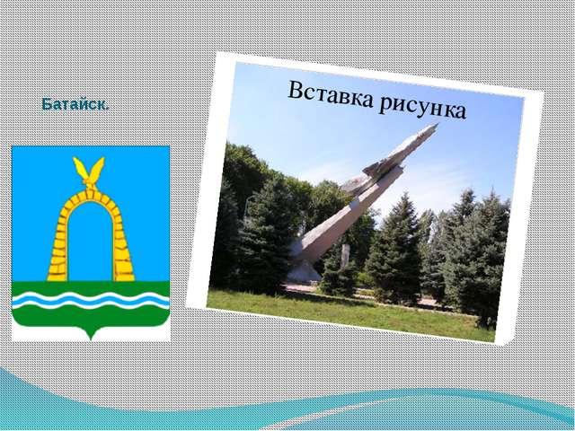 Батайск.